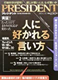 PRESIDENT (プレジデント) 2013年 6/3号 [雑誌]