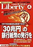 The Liberty (ザ・リバティ) 2009年 04月号 [雑誌]