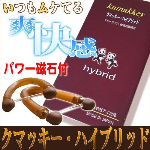 仮性包茎器具「クマッキー ハイブリッド」初めての方も安心!構造の異なるクマッキー2個セット