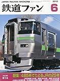 鉄道ファン 2012年 06月号 [雑誌]