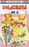 いっしょにねようよ 第2巻 (花とゆめCOMICS)
