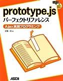 prototype.jsパーフェクトリファレンス―Ajax実践プログラミング