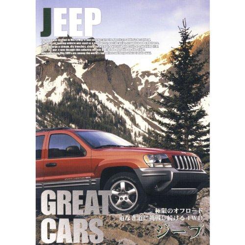 グレートカーズ~『オフロード車の代名詞 ジープ』 DVD DSS04-009