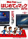 Mac Fan Special はじめてのマック 2013 ~Windowsとは違うMacのキホン~ (マイナビムック) (マイナビムック Mac Fan Special)