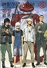 機動旅団八福神 第10巻 2009年12月16日発売