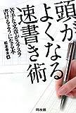 頭がよくなる速書き術―苦手な文章がスラスラ書けるようになる本