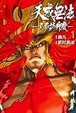 天威無法 武蔵坊弁慶(1) (ヒーローズコミックス)