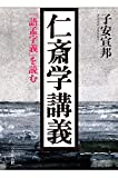 仁斎学講義 『語孟字義』を読む