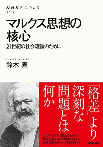 マルクス思想の核心 21世紀の社会理論のために NHKブックス