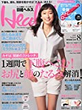 日経 Health (ヘルス)2015年8月号