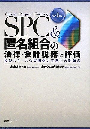 SPC&匿名組合の法律・会計税務と評価―投資スキームの実際例と実務上の問題点