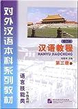 Hanyu Jiaocheng: Vol. 3-A Yang Jichou