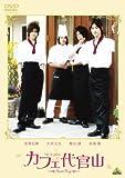 カフェ代官山 ~Sweet Boys~ [DVD]