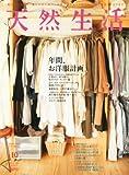 天然生活 2012年 10月号 [雑誌]