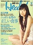 日経 Health (ヘルス) 2007年 06月号 [雑誌]