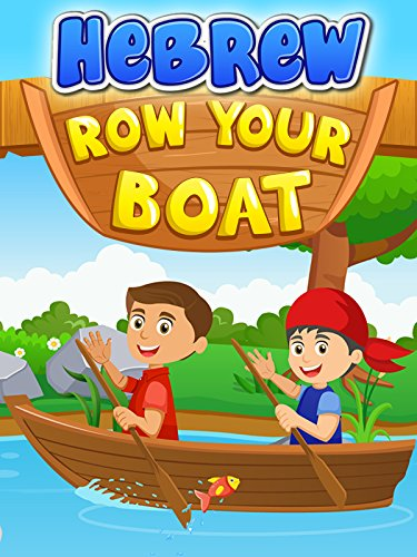 Hebrew for Kids- Row Your Boat Nursery Rhyme in Hebrew Language : Watch online now with Amazon Instant Video: Kids Songs TV