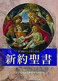 新約聖書(新版)FB-A6N