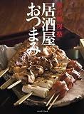 居酒屋おつまみ (レタスクラブMOOK 男の料理塾)