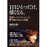 Amazon.co.jp: 1日ひとつだけ、強くなる。 電子書籍: 梅原 大吾: Kindleストア