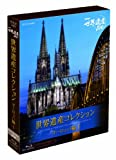 Image de Special Interest - Nhk Sekai Isan 100 Sekai Isan Collection Blu-Ray Box: Europe I (3BDS) [Japan BD] PCXE-60030