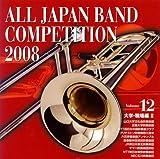 全日本吹奏楽コンクール2008 Vol.12 <大学・職場編II>