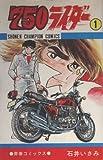 750ライダー 1 (少年チャンピオンコミックス)