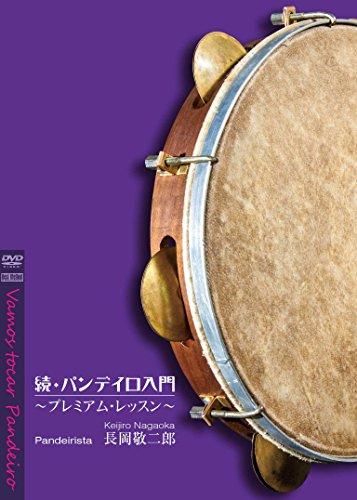 続・パンデイロ入門~プレミアム・レッスン~ [DVD]