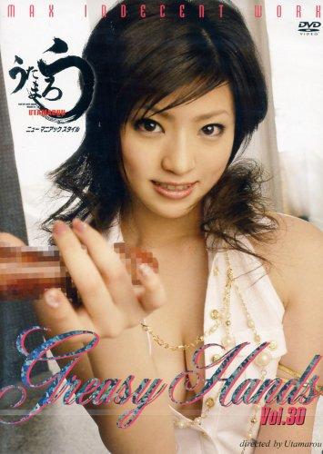 テイクワン/Greasy Hands VOL.30 [DVD]