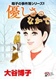 優しさのなかで―翔子の事件簿シリーズ!! (A.L.C.DX 翔子の事件簿シリーズ)