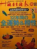 山本令菜の0学占い12年間の全運勢&相性 (Magazine House mook)