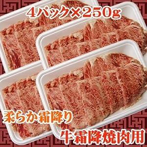 柔らか牛霜降焼肉用 1kg(250g×4)