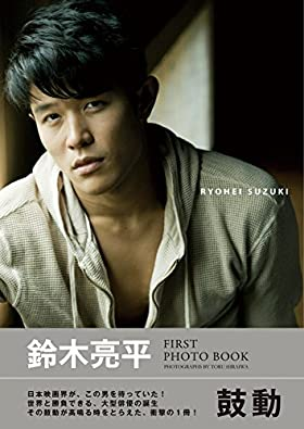 鈴木亮平 FIRST PHOTO BOOK 鼓動
