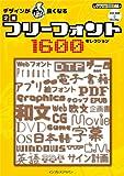 デザインがグッと良くなる 定番フリーフォント1600セレクション (IJデジタルBOOK)