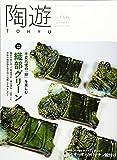 陶遊(156) 2016年 09 月号 [雑誌]: 園芸JAPAN 増刊