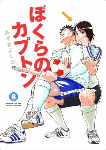 ぼくらのカプトン 8 (ゲッサン少年サンデーコミックススペシャル)