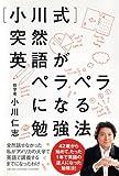 [小川式] 突然英語がペラペラになる勉強法