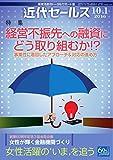 近代セールス 10月1日号 (2016-09-20) [雑誌]
