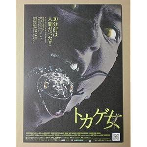 【映画チラシ】トカゲ女 マーノップ・ウドムデート タイ映画