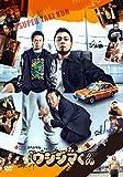 「闇金ウシジマくん」dビデオ powered by BeeTVスペシャル [DVD]
