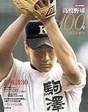 完全保存版 高校野球100年