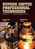 サイフォンコーヒープロフェッショナルテクニック (旭屋出版MOOK)