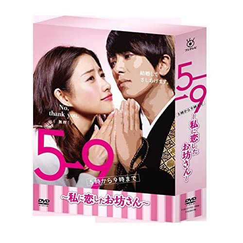 5→9(5時から9時まで)~私に恋したお坊さん~ DVD BOX