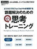 課題解決のための 思考トレーニング(日経BPムック) (日経BPムック スキルアップシリーズ)