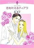 恋を叶えるティアラ (エメラルドコミックス ロマンスコミックス)