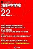 浅野中学校 平成22年度受験用 (2010) (中学校別入試問題シリーズ)