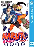 NARUTO―ナルト― モノクロ版 22 (ジャンプコミックスDIGITAL)