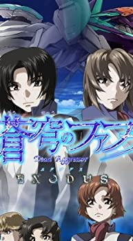 【Amazon.co.jp限定】蒼穹のファフナー EXODUS 1 (オリジナル全巻収納BOX付) [Blu-ray]
