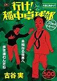 行け!稲中卓球部 大空に向かって 20周年記念刊行 (プラチナコミックス)