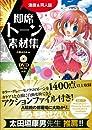 漫画&同人誌 即席トーン素材集(DVD-ROM付)