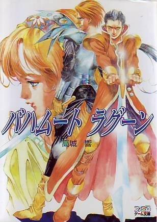 バハムートラグーン (ファミ通ゲーム文庫)